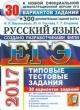 ЕГЭ-2017 Русский язык. Типовые тестовые задания. 30 вариантов + 300 дополнительных заданий части 2